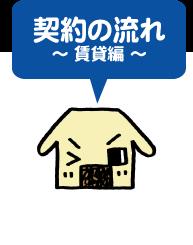 契約の流れ~賃貸~